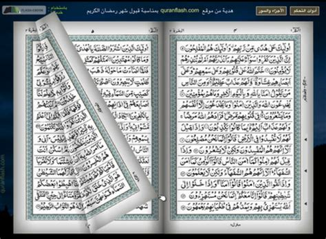 free download quran free flash quran for pc like original quran book