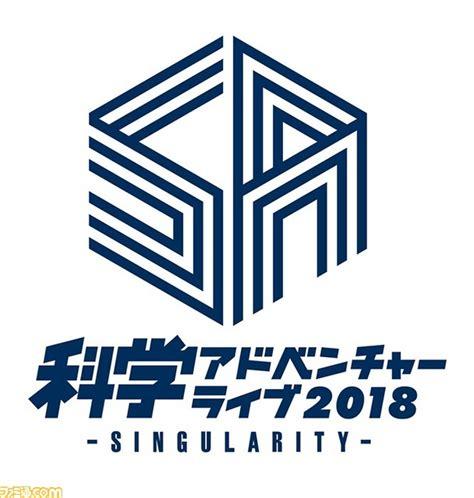 singularity and survival books 科学アドベンチャーライブ2018 singularity が2018年4月30日に中野サンプラザで開催決定