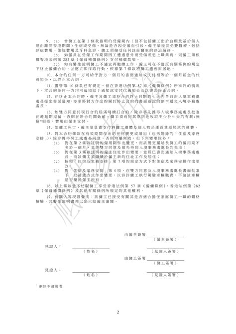 Release Letter Hk 從 香 港 以 外 地 區 聘 用 家 庭 傭 工 的 僱 傭 合 約 中 文 版 入 境 事 務 處