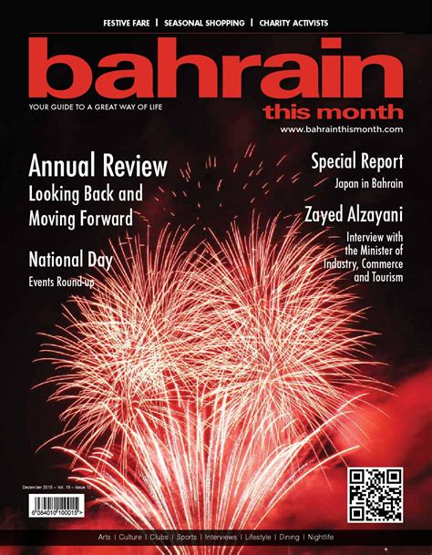 issuu bahrain this month january 2015 by red house bahrain this month december 2015 by red house marketing