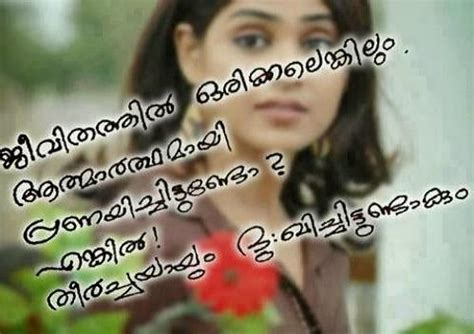 most beautiful love quotes in malayalam valentine day malayalam quotes malayalam quote images malayalam