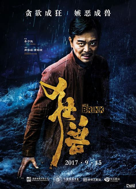 The Brink m a a c max zhang shawn yue yasuaki kurata in the brink update images