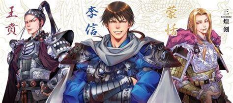 kingdom anime amino