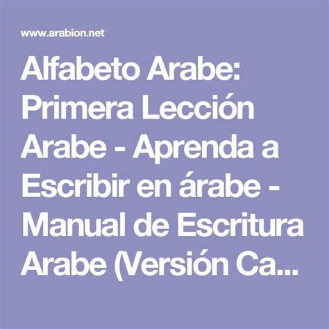 escribir writing manual 8434868857 las 25 mejores ideas sobre alfabeto arabe en alfabeto 225 rabe lengua 225 rabe y