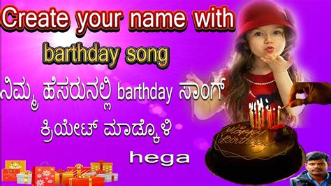 wish song with name how to happy birthday song with name wish you happy