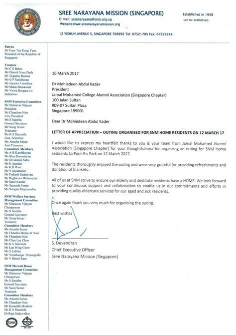 appreciation letter in tamil testimonials jamal mohamed college alumni association
