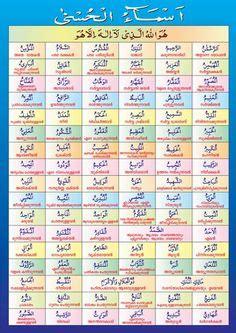 gambar asmaul husna terbaik seni kaligrafi