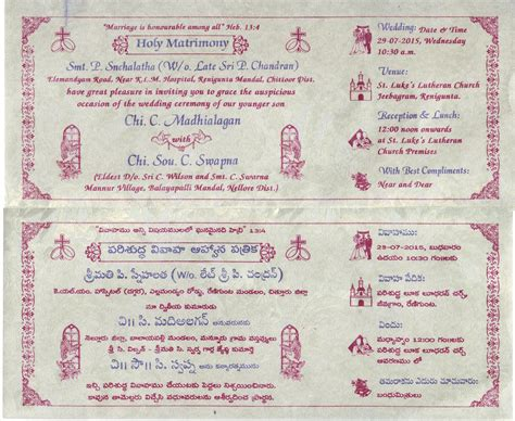 personal wedding card matter in telugu telugu wedding card template 3