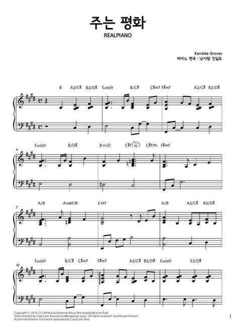 악보 게시판 > 주는 평화 (리얼피아노 No.2 CCM 수록곡) by 낮사람