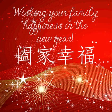 Wishing Your Family Happiness. Free Family eCards