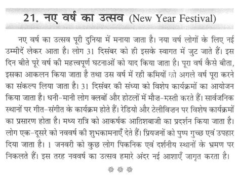 descriptive writing about new year paragraph on new year festival in