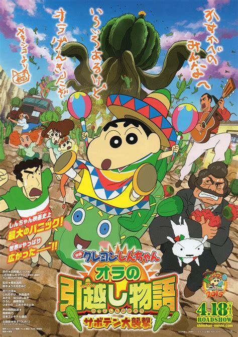 Kaos Shinchan 03 crunchyroll feature animejapan 2015 flyer collection and ovas