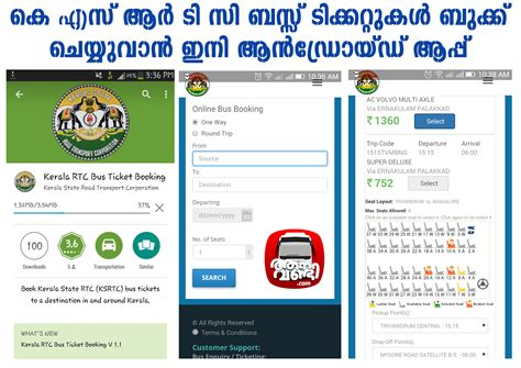 Kerala Ksrtc Ticket Booking Official - kerala ksrtc ticket booking official android app