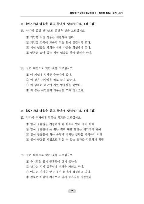 HOT Làm đề thi TOPIK tiếng Hàn trung cấp 52 - phần nghe
