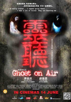 film ghost on air ghost on air online film online filmn 233 z 233 s mozicsillag
