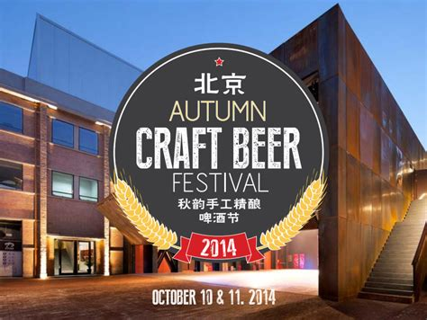 slow boat brewery slow boat brewery organizes beijing s largest gathering of