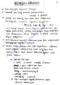 Save Tiger Essay In Telugu by 120 Pages Biology Class Notes In Telugu Medium For Civil Services Appsc Exams Part 1