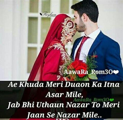 meri dairy se romantic images 17 best images about urdu sharyi on pinterest allah