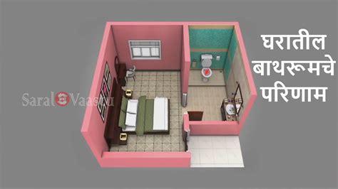 bedroom vastu tips  marathi wwwindiepediaorg
