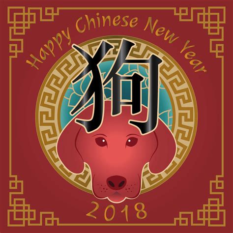new year 2018 china new year 2018 card vector free vector