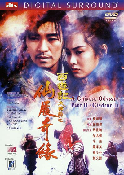 film chinese odyssey list of series movies