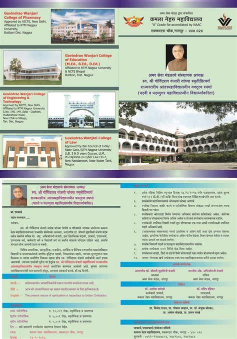 Kamla Nehru College Nagpur Mba by 100 Ncte Lab Manual Mandatory Disclosure Manav