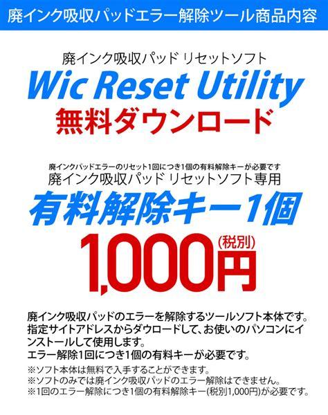 download wic reset utility l100 wic reset utility key generator