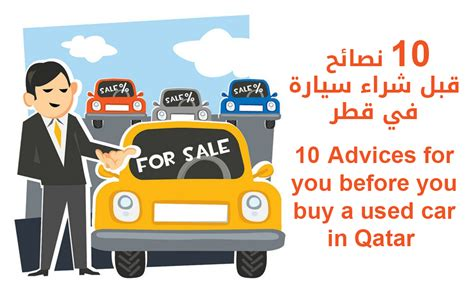 before buying a used car in qatar read q motor