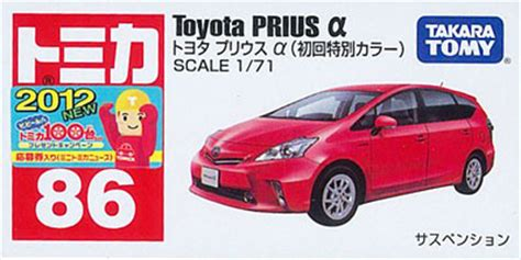 Tomica No 86 Toyota 86 Spesial Colour amiami character hobby shop tomica no 86 toyota prius alpha production special