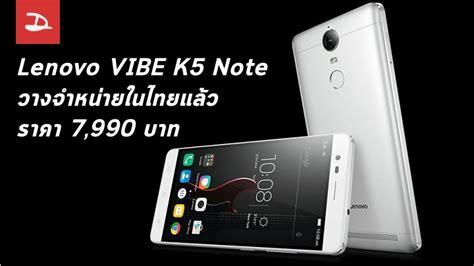 Lenovo Vibe K5 Plus Ram 3gb Rom 16gb Original Garansi Resmi Lenovo 1th lenovo vibe k5 note ม อถ อบอด โลหะ ram 3gb เร มวางจำหน ายในไทยแล ว 7 990 บาท droidsans