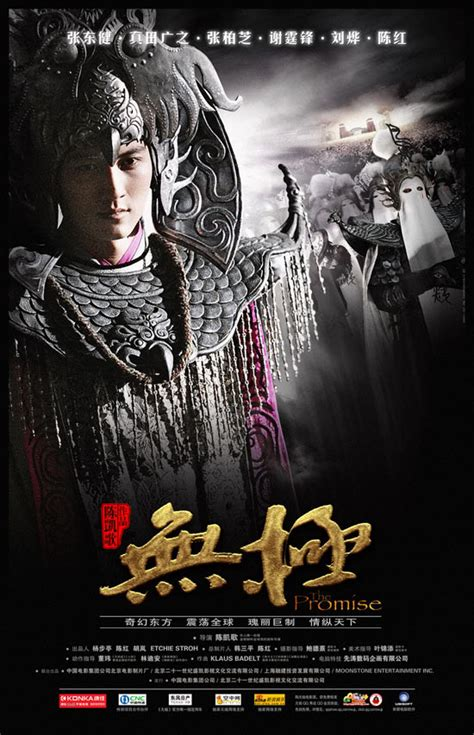 the promise 2005 film wikipedia v 244 cực phim 2005 wikipedia tiếng việt