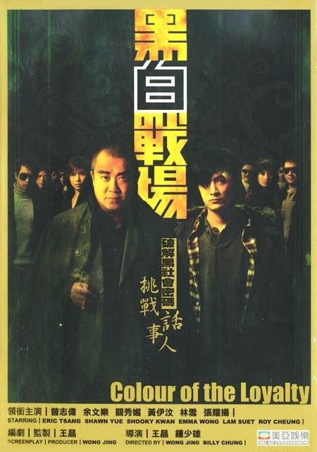 color of loyalty hong kong cinemagic gallery colour of loyalty