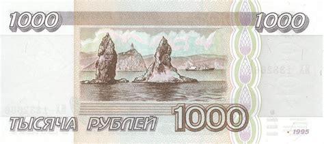 file banknote 1000 rubles 1997 два брата остров дальнегорск это что такое два