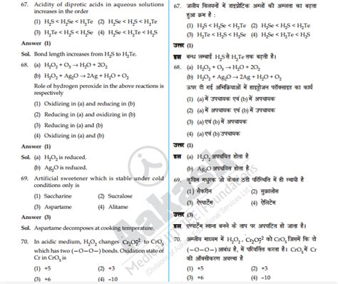 neet pattern questions volume 3 neet old sle papers download previous years question