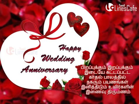 Wedding Anniversary Wishes Tamil by Happy Wedding Day Anniversary Kavithai Tamil Linescafe