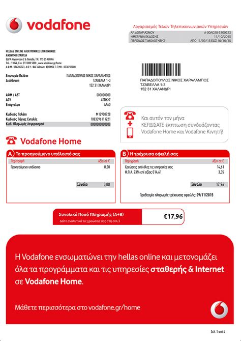 vodafone bank account number postpaid mobile bill payment bill pay