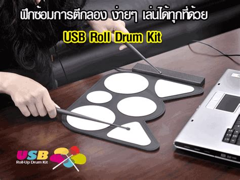 Usb Roll Up Drum Kit Usb Roll Up Drum Kit Two Play Modes Free Play And Record