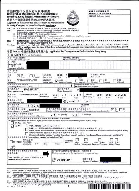 design application hong kong application for a hong kong work visa 4devs blog from