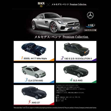 Mercedes Premium Collection Complete 5 Ucc 1 64 300sl Clk Sls Amg Gt N 1 64 ucc x mercedes premium collection 5 models japan booster