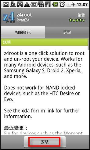 z4root for android android 無腦的一鍵root工具 z4root 電腦王阿達