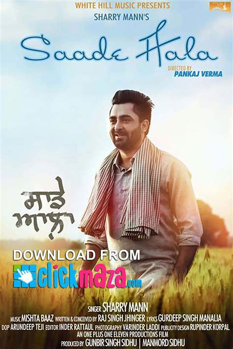 new punjabi songs saade aala sharry mann latest punjabi song free