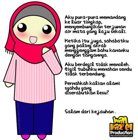 doodle sayang wadah madrasah pengalaman ramadhan ke sepuluh sayang itu