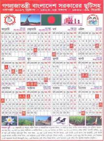Calendar 2018 Holidays In Bangladesh Calendar Of Bangladesh Holidays In 2017 Einfon