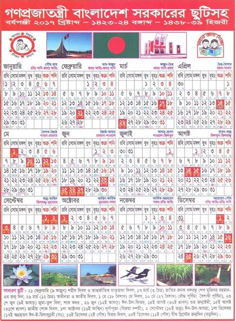 Calendar 2018 With Holidays In Bangladesh Calendar Of Bangladesh Holidays In 2017 Einfon