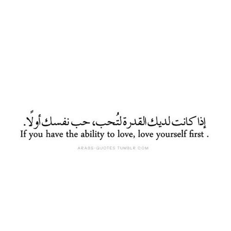 care selve translation best 25 arabic quotes ideas on arabic