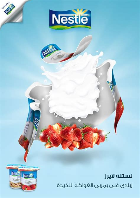 design milk advertising nestle yogurt ad design ads pinterest ads