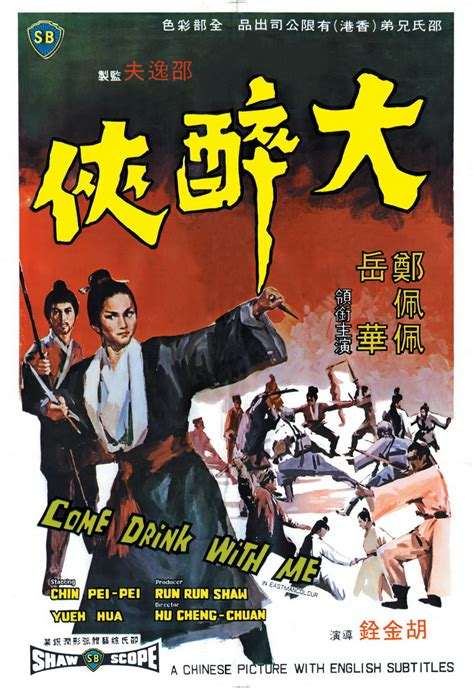 Come With Me Cocktail Ae The Look by 大醉俠 1966