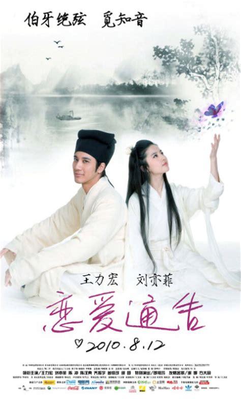 film mandarin love in disguise photos from love in disguise 2010 5 chinese movie