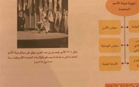 quando finisce un testo arabia saudita yoda finisce nei testi di storia