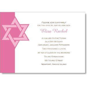 Bar And Bat Mitzvah Invitation Wording Some Useful Exles For Parents To Use Bat Mitzvah Bat Mitzvah Invitation Templates
